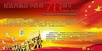 反法西斯战争胜利70周年纪念