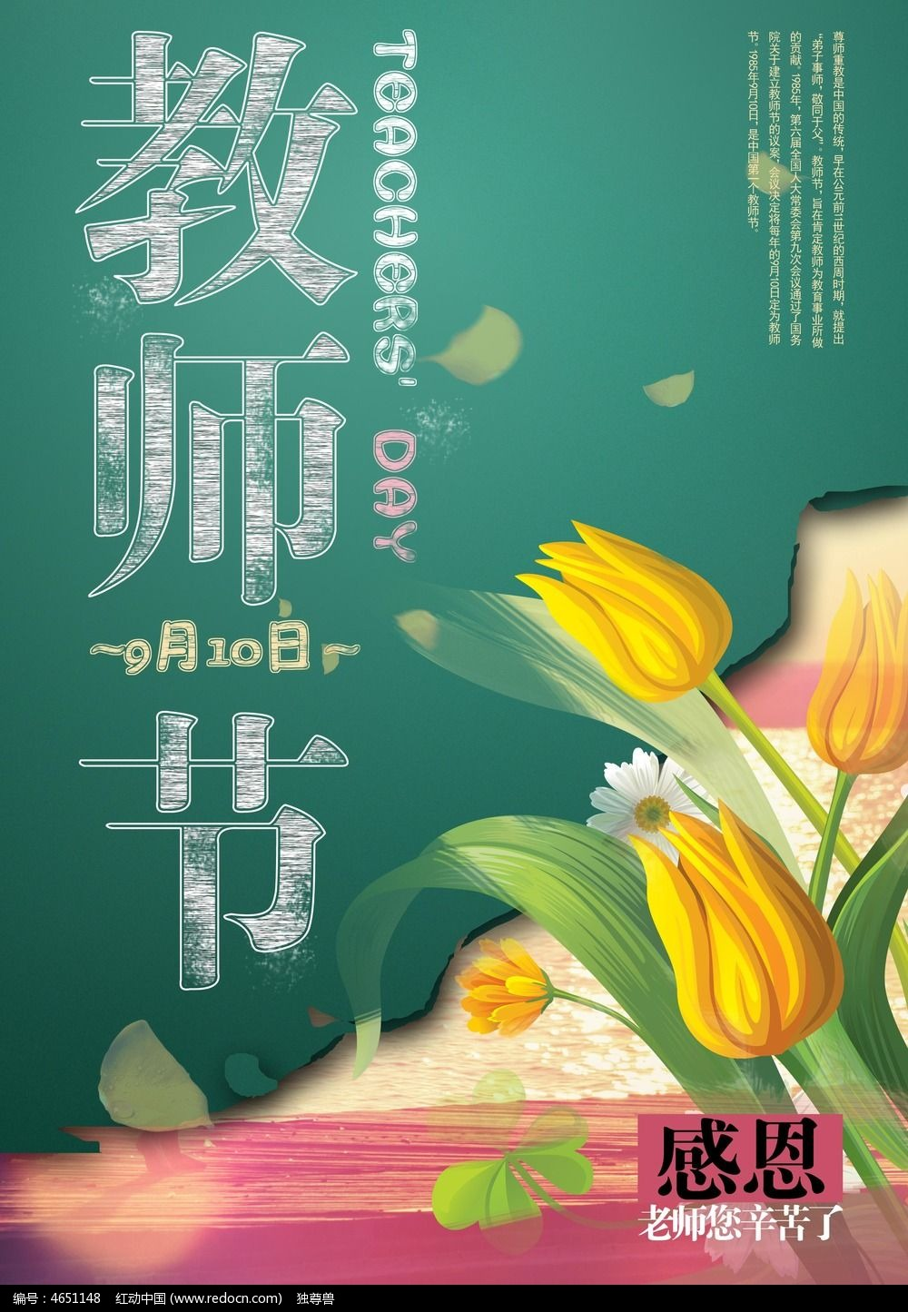 感恩教师节宣传海报设计图片