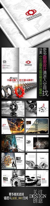 高端工业机械画册设计模版