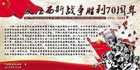11款 反法西斯战争胜利70周年展板