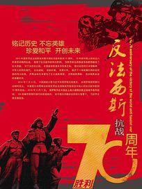 革命抗战胜利七十周年