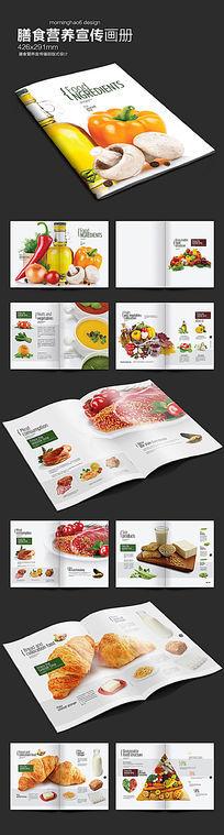 国外膳食营养宣传画册版式设计 PSD