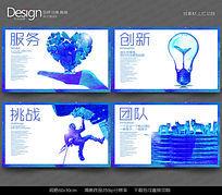 横版蓝色整套企业文化展板设计