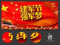 红色建军节背景布设计
