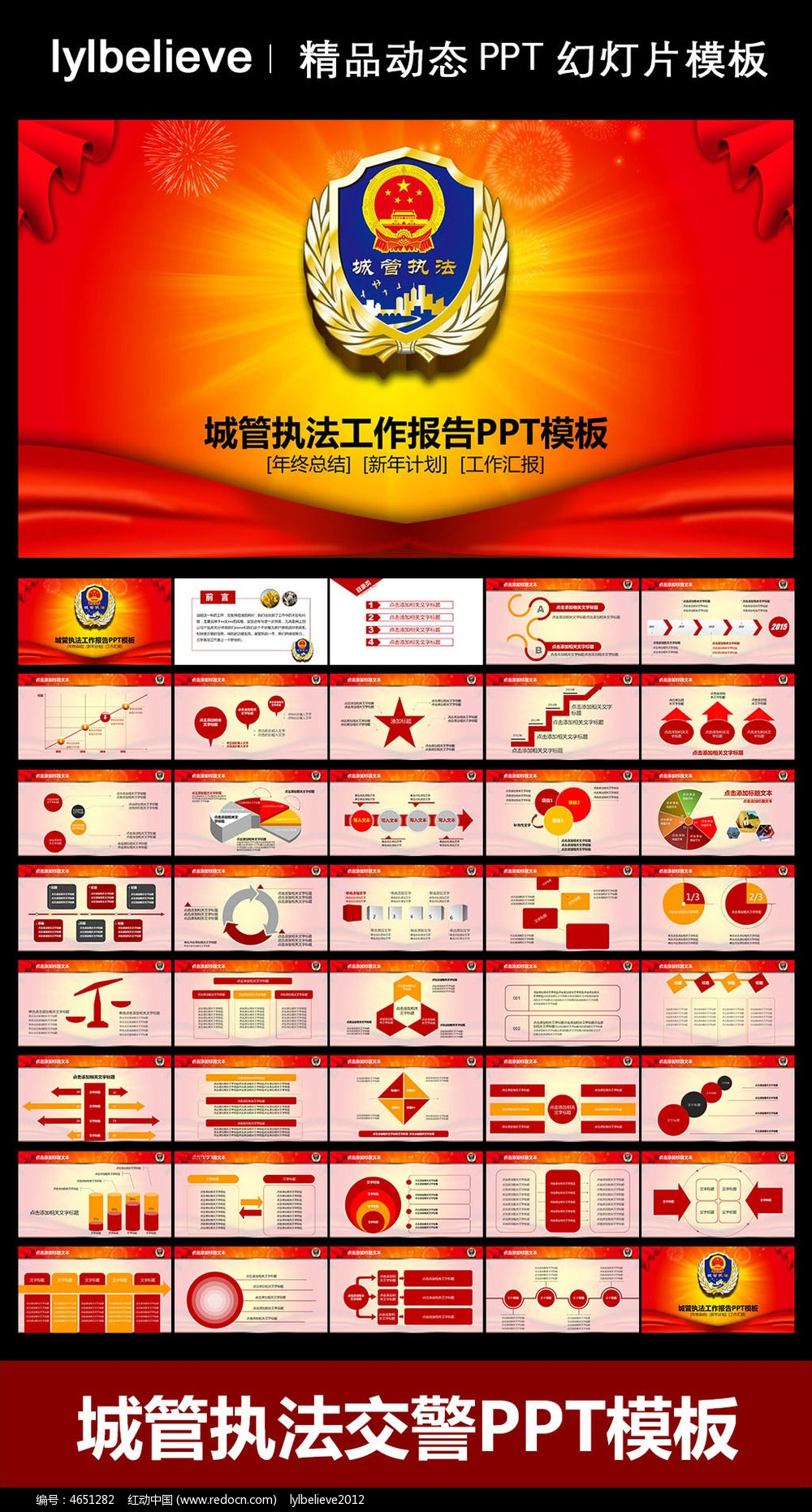 红色完整框架城管执法行动态ppt模版