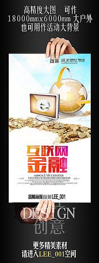 互联网金融海报设计