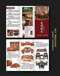 简约红木家具折页设计