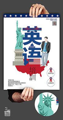 简约英语培训海报设计