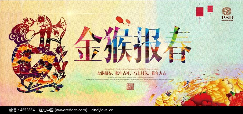 金猴报春猴年宣传海报设计