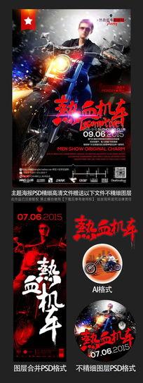 酒吧夜店机车活动派对海报设计 PSD