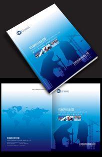 蓝色建筑机械画册封面设计