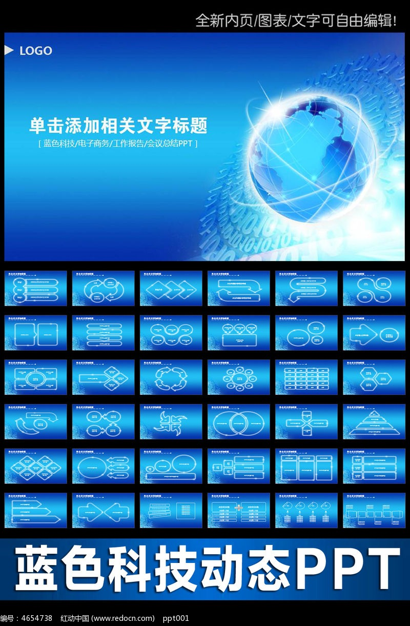 蓝色科技公司简介ppt素材下载(编号4654738)_红动网图片