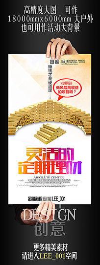 灵活的定期理财金融海报设计