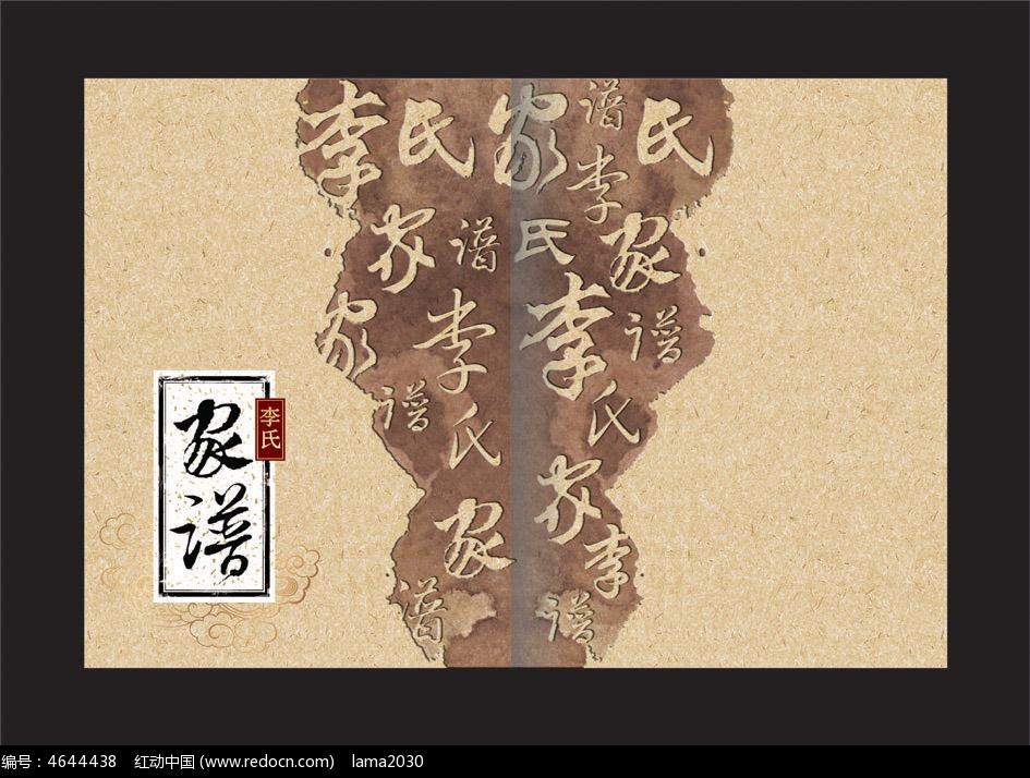 李氏家谱封面封底设计