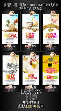 六张创意金融投资海报设计