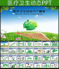 绿色医院医疗卫生健康教育工作计划PPT模板
