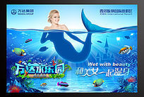 梦幻海底世界美人鱼海报设计