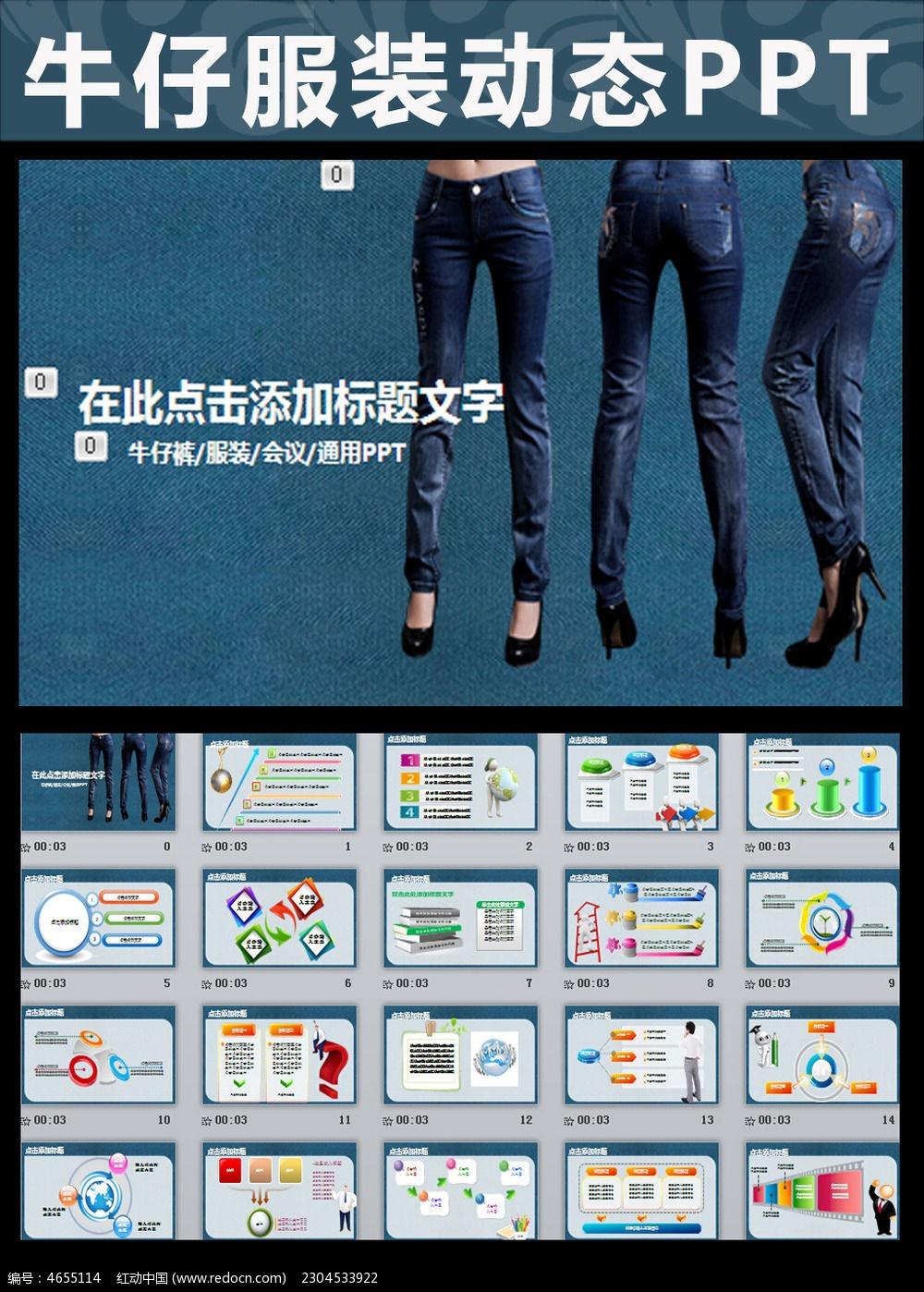 牛仔裤服装背景ppt模板pptx素材下载