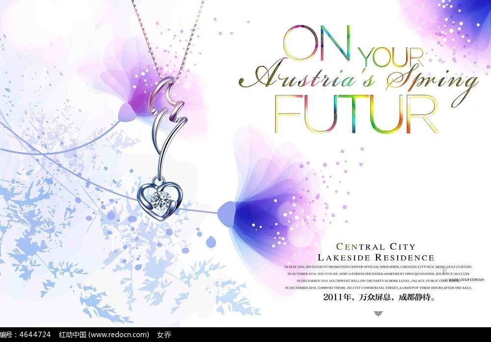 清新钻石项链海报设计