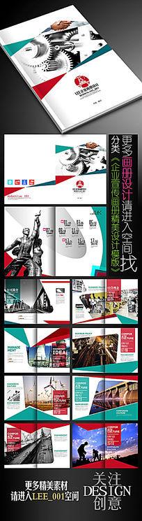 时尚重工业画册设计模版