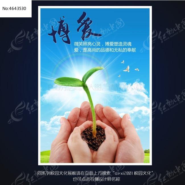 博爱塑造灵魂 高尚的品德 无私的奉献 双手 小手 呵护 发芽 小树苗 蓝图片