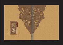中国风古典宗族传统文化封面