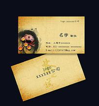 中国风水墨茶名片设计