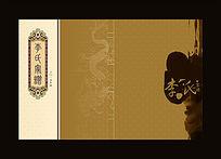 中国龙李氏族谱封面设计