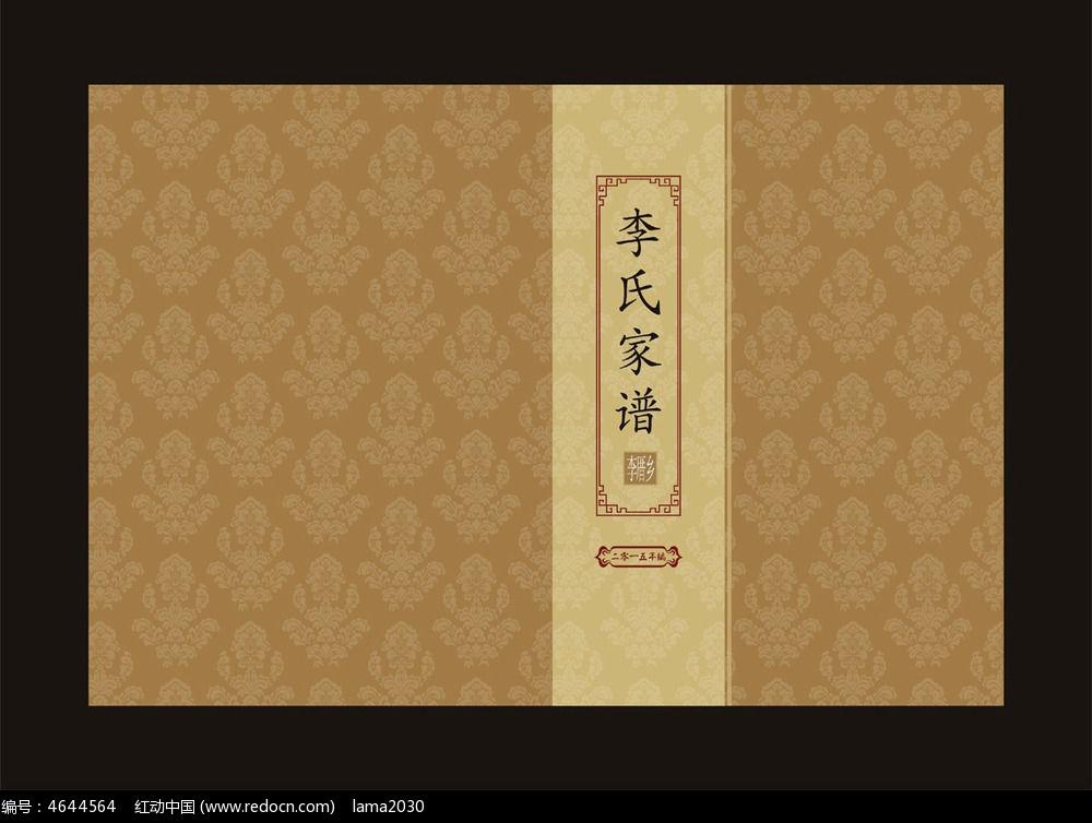 中式李氏家谱封面封底模板