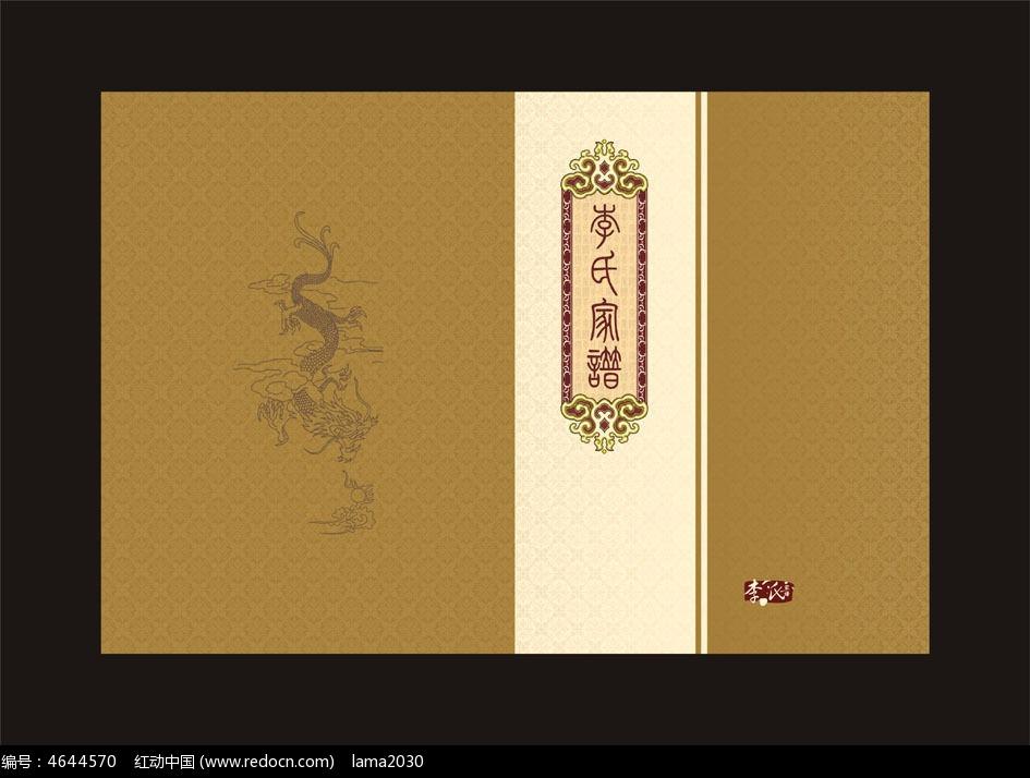族谱封面封底设计模板图片