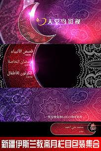 阿拉伯伊斯兰教斋月栏目视频包装集合