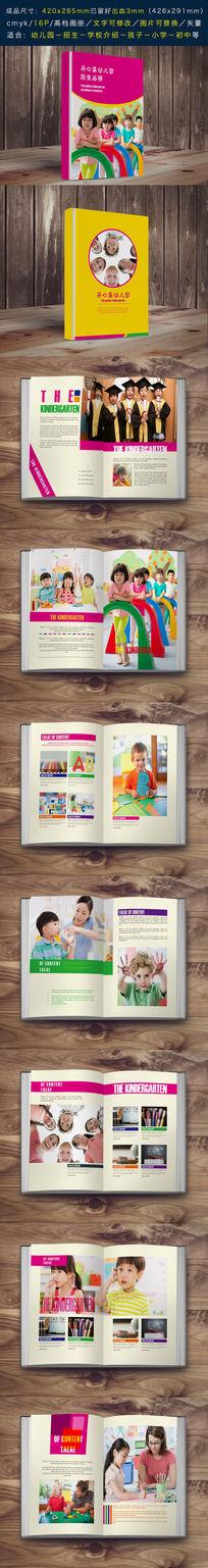 彩色简洁幼儿园画册设计