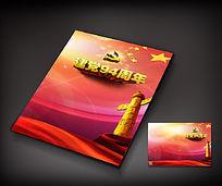 大气党政宣传册封面设计