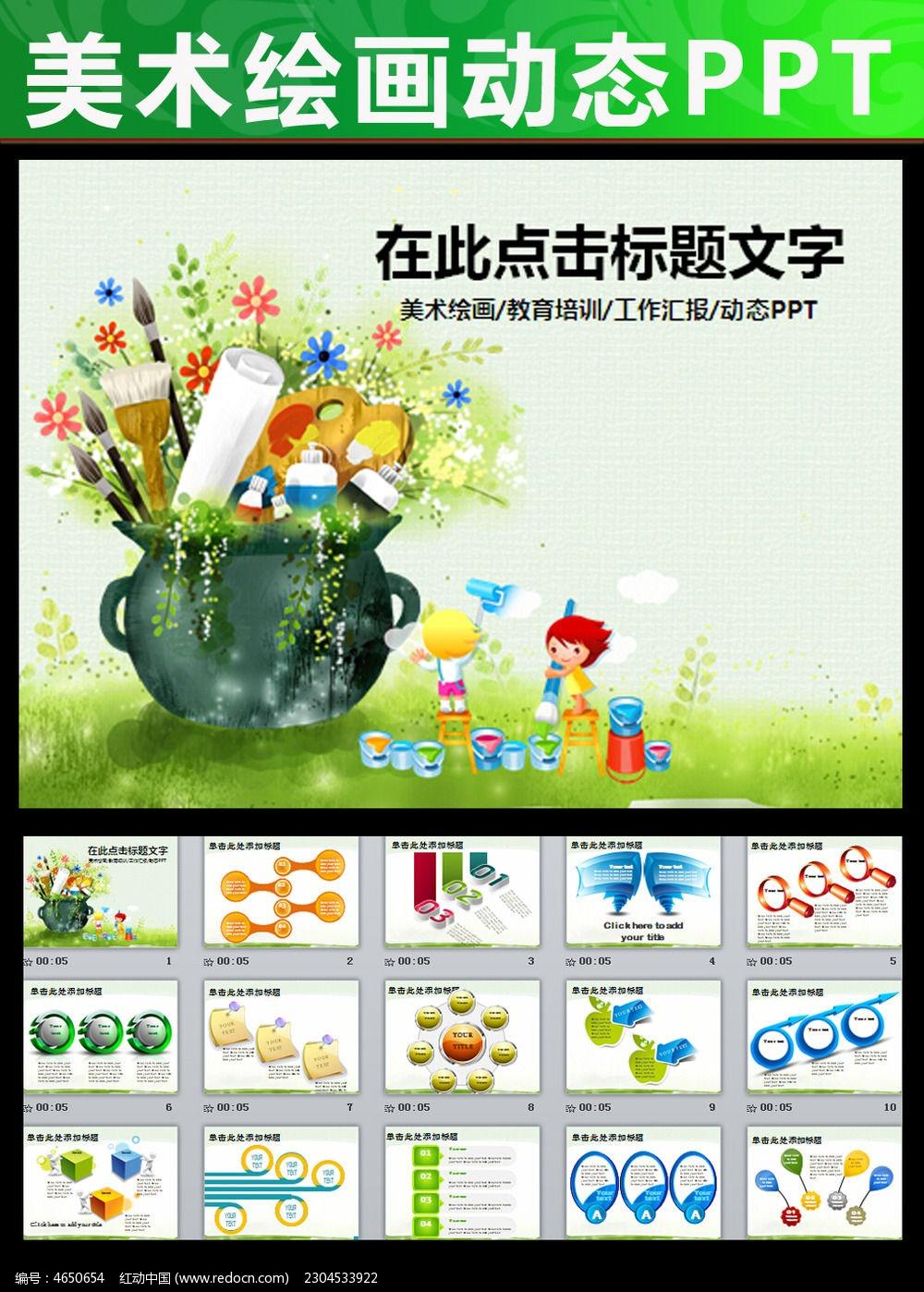 标签:儿童ppt模板 幼儿园绘画美术ppt模板