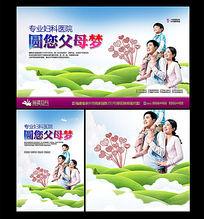 妇科医院宣传广告设计