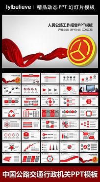 红色丝带中国公路PPT模板