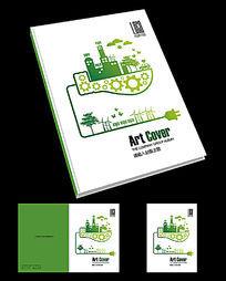 节能减排爱护环境画册封面设计