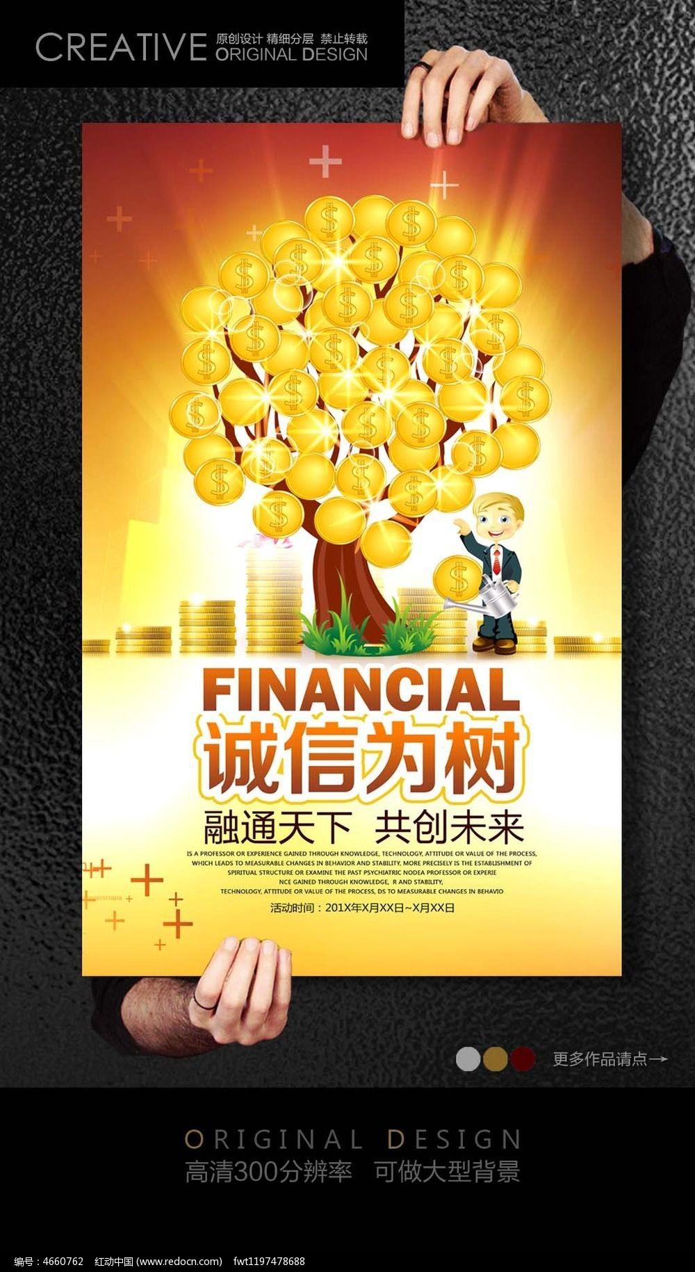 金融公司pop手绘海报
