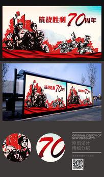 抗日战争胜利70周年纪念展板