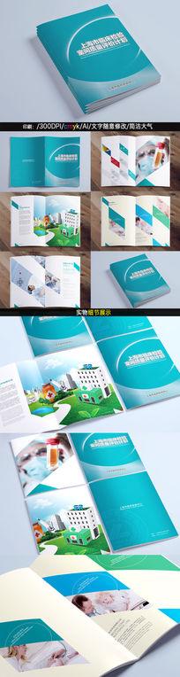 蓝色创意医药药品宣传画册设计