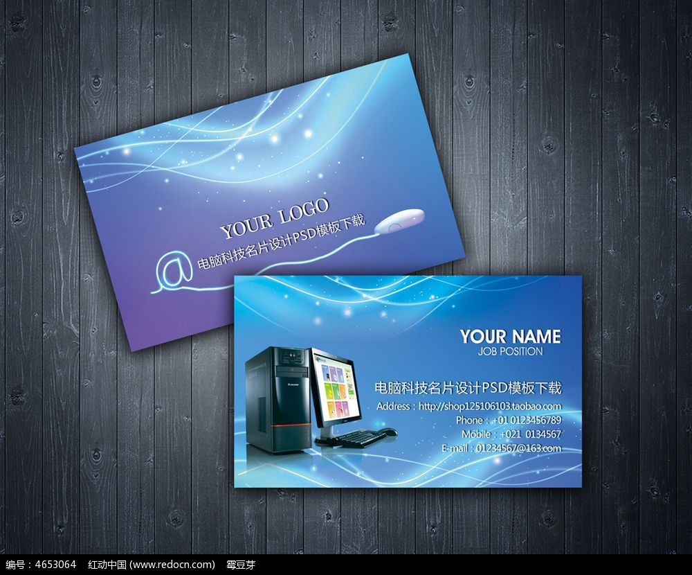 电脑销售名片  蓝色背景  电子行业名片   商业名片 服务行业名片