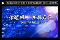 蓝色珠宝公司周年庆典背景