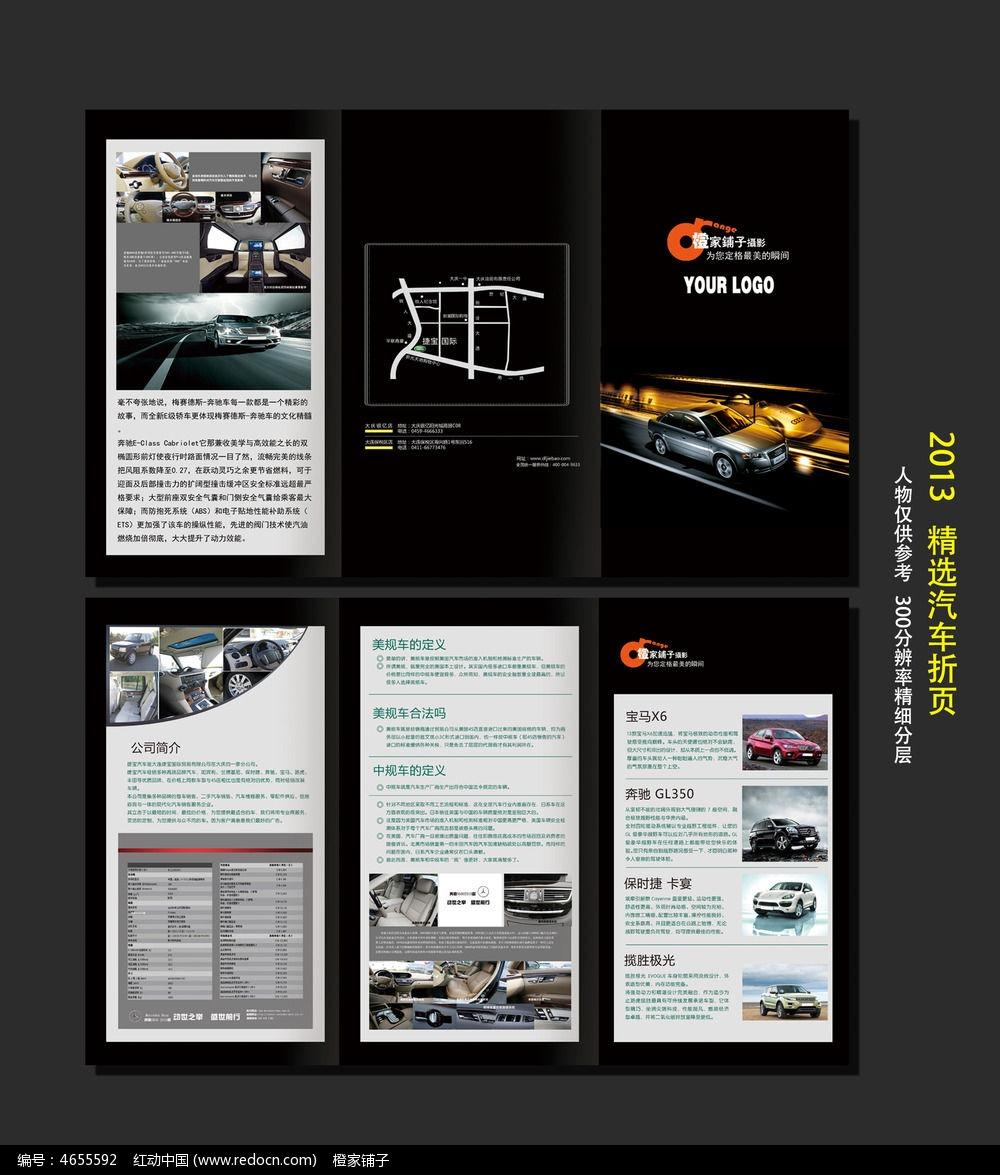 汽车三折页模板图片图片