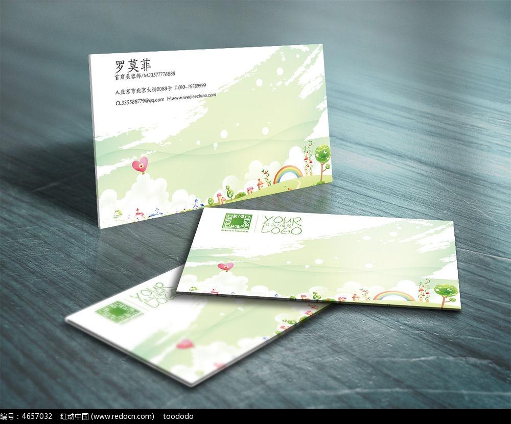 清新绿色花店名片设计