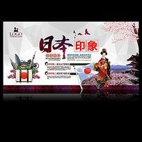 日本印象日本旅游宣传广告背景展板