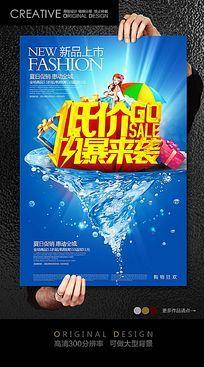 商场夏天促销海报设计