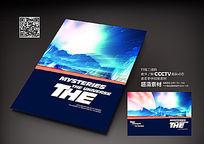 时尚蓝色企业宣传册封面设计