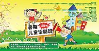 暑期儿童戏剧班海报