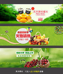 淘宝春夏水果海报模板