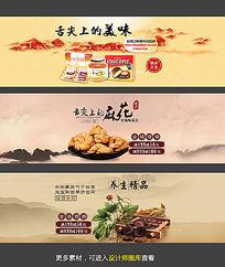 淘宝网店食品海报模板